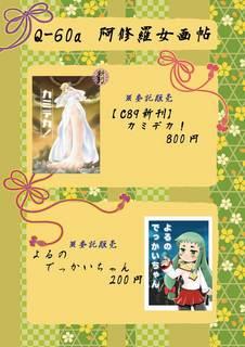 oshinagaki2.jpg